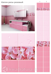 Стеновая панель ПВХ UNIQUE Капли Росы Розовый