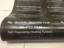 Global Heating AGB 410 (100 см), теплый пол пленочный со сплошным нагревательным элементом «САМРЕГ»